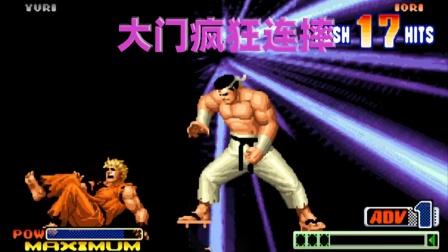 拳皇98c:大门的连摔根本停不下来,坂崎良还能否冲破对手防线