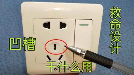 """电工知识:才发现,插座上的有个""""凹槽"""",这个救命设计,很多电工新手不知道"""