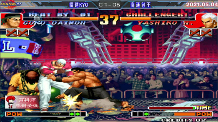 拳皇97 包王vs老K 每局都有机会就是赢不了 欢迎来到包王挨打现场