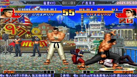 拳皇97 河池vs老K 杂技门又被KY门支配了 河池面对老K已经7场连败