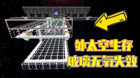 我的世界超星系37:建造的透明空间站,不能密封造氧气!