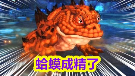 斗罗大陆:史莱克学院的历练任务,连蛤蟆都成妖精了!