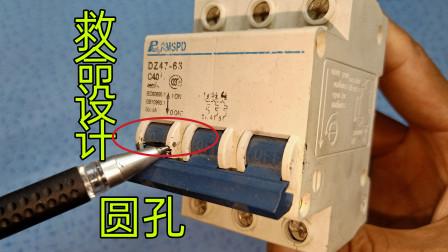 电工知识:为什么空开上会有2个小圆孔?这个救命设计,很多电工都不知道