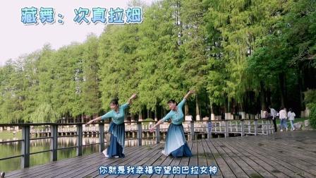 藏舞:次真拉姆