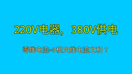 电工知识:220V电器380V供电,零线上的电流等于3根火线电流之和?涨知识