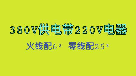 电工知识:火锅店380V供电,火线配6²,零线配25²电线,学电工可别进入误区