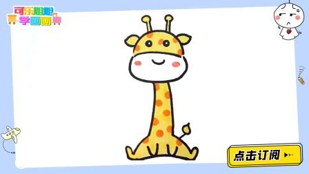 画一只呆萌的长颈鹿 跟可乐姐姐一起来画吧