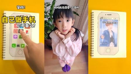 妈妈给你手工制作一个手机,好玩还不伤眼,它不香吗?