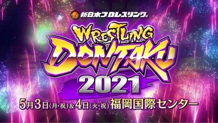 NJPW - Wrestling Dontaku 2021 开幕战 2021.05.03