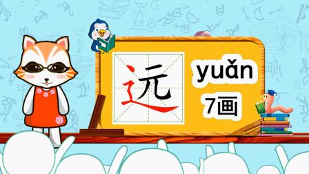 """学汉字启蒙:""""远""""字的书写笔顺和组词造句"""