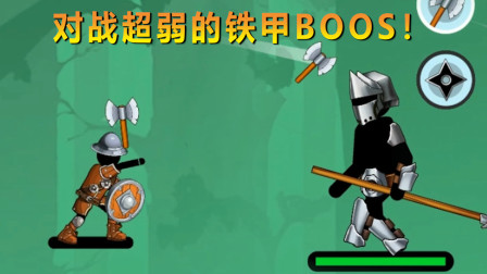 火柴人弓箭手04 这一届的BOSS太弱了 登场不过3秒钟直接被秒杀!
