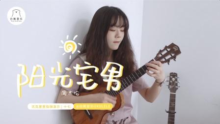 心仪女孩怎么追?听了这首歌你就明白啦!〈阳光宅男〉尤克里里指弹cover周杰伦 白熊音乐ukulele乌克丽丽