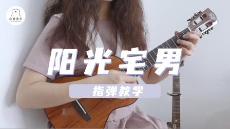让我们乘着阳光海上冲浪~〈阳光宅男〉周杰伦 尤克里里指弹教学 白熊音乐ukulele乌克丽丽