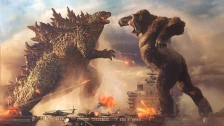 哥斯拉大战金刚:巨兽之间的对决,战火滔天!