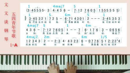 《五四青年节歌》文文谈钢琴即兴伴奏教程