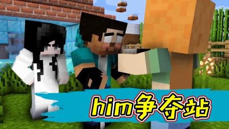 贞子和艾利克斯同时爱上了him老师!他们俩眼睛瞎了吗?