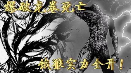 一拳超人:爆破龙卷死亡S级英雄全灭,饿狼实力全开大战神明!