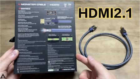 魔声HDMI2.1数据线体验:一根线解决办公娱乐问题!