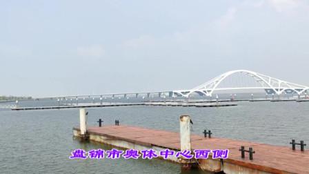 游盘锦含章湖