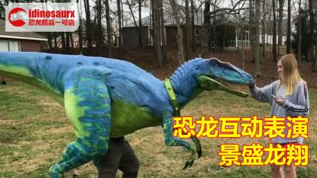 互动恐龙即兴表演 - 恐爪龙套装道具