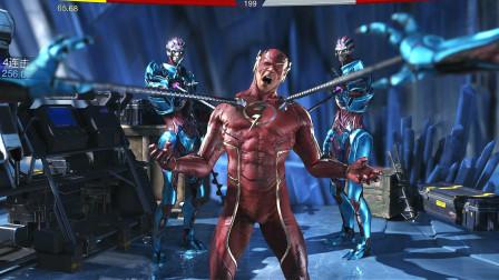 比光速还快的闪电侠居然被4个凡人抓住了,这实在是太丢人