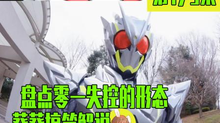 盘点假面骑士01失控的形态葵葵 搞笑解说