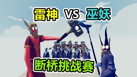 全面战争模拟器:雷神和风暴巫妖,挑战贝壳军团谁更强?