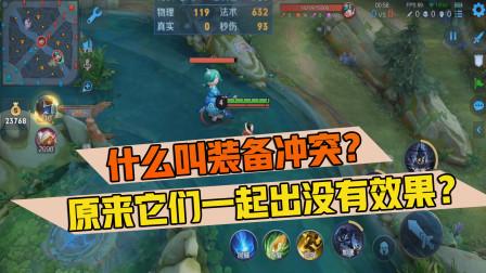 王者荣耀郭小美:什么叫装备冲突?原来它们一起出没有效果?