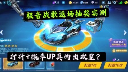 qq飞车手游:极音战歌返场抽奖实测,打折+概率up=?