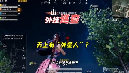 """外挂巡查:天上飞的是""""外星人""""?"""