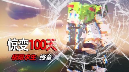 凯麒 惊变100天 终章