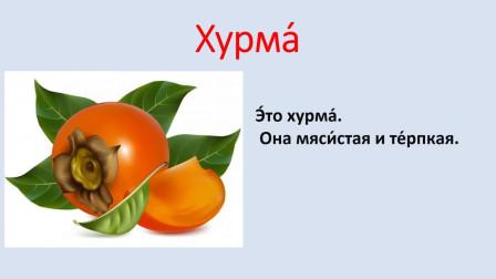用俄语表达不同的水果,你会几种?