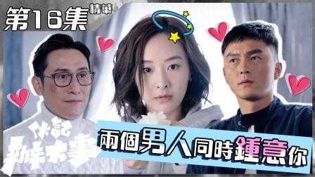 TVB【伙記辦大事】第16集精華 兩個男人同時鍾意你