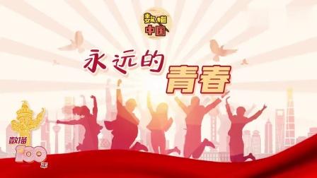 建党百年 数描中国丨永远的青春