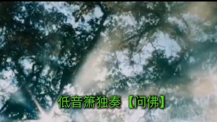 低音洞箫独奏【问佛】 演奏:滕宝华 2021年5月4日