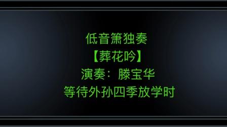 低音箫独奏 【葬花吟】 演奏:滕宝华 等待外孙四季放学时 2021年5月4日 滕宝华-制作于四季教育