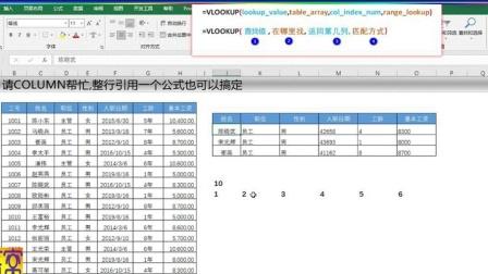excel查找函数原理视频:vlookup运算原理查找区域定义方式