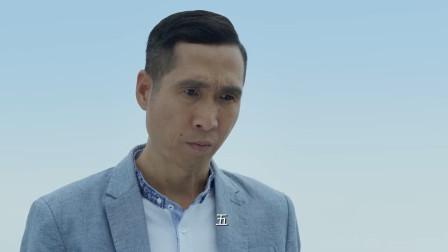 福星盈门:一边是女朋友,一边是恩重如山的老板,钱龙陷入两难
