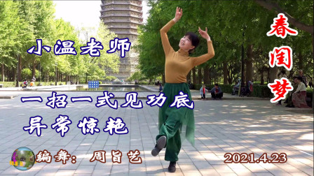 玲珑广场舞,小温老师的戏曲舞蹈《春闺梦》首次亮相,太惊人了!