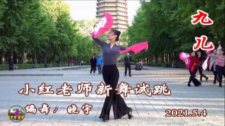 玲珑广场舞《九儿》,小红老师新舞试跳