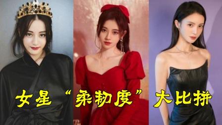 """女星柔韧度比拼,鞠婧祎""""一字马""""辣眼,佳琪""""蝎子腿""""全场膜拜"""