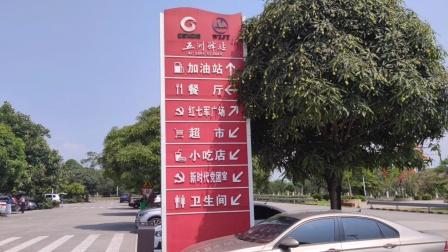 广西白色市右江服务区风光沿着高速看中国