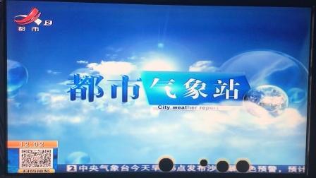 【Pan烁视频】20210502 江西广播电视台二套都市频道《都市60分》前广告及都市气象站