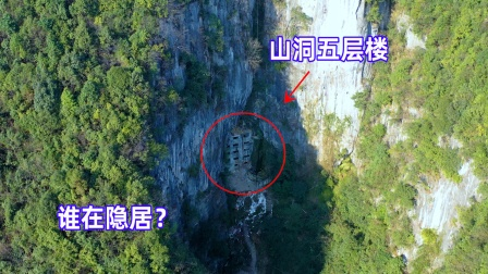 贵州大山悬崖发现一座5层楼,真是奇迹,怎么建上去的?
