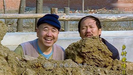 广坤刘能放人车胎气不承认,顺道还看热闹,广坤:指定小孩干得