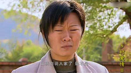广坤不想再管永强,让他靠老天,媳妇回话太逗