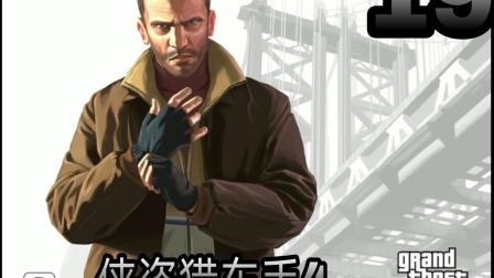 【熙制造】《GTA4侠盗猎车手4》攻略流程解说19