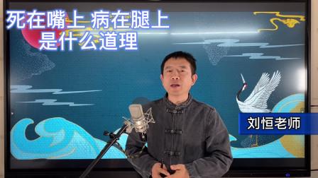 刘恒易经:死在嘴上,病在腿上是什么道理