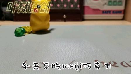 【叶狱原创】试吃meiji巧克力,这么一点花了十几块好吃吗?