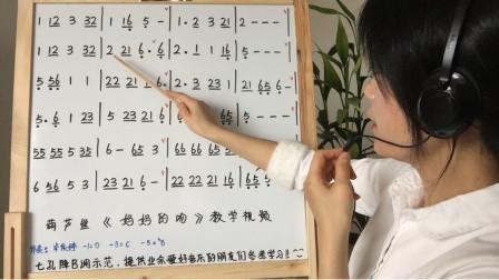 学唱谱《妈妈的吻》视唱简谱,葫芦丝教学,第一课